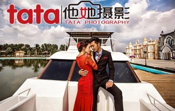 北京他她婚纱摄影工作室