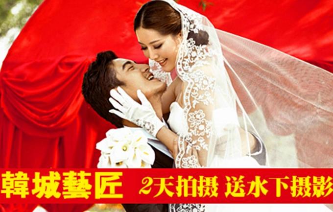 韩城艺匠1999元婚纱摄影
