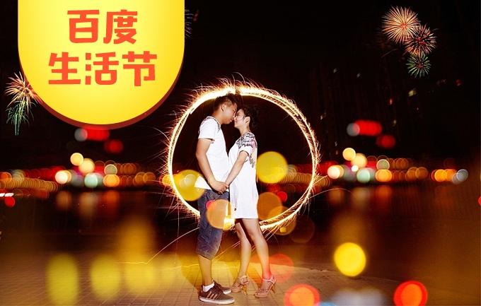 爱菲雅1元抢购进店礼(百度生活节)