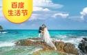 海湾恋人3399元婚纱摄影(百度生活节)