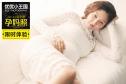 【限时体验】优优小王国1099元孕妇照艺术写真摄影