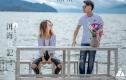 中国甜蜜海岸9588元婚纱照