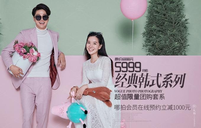 风尚国际6999元经典韩式系列